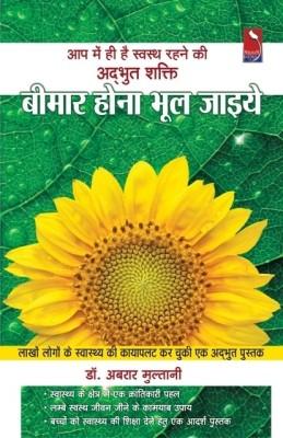beemar-hona-bhul-jaiye-hindi-400x400-ima