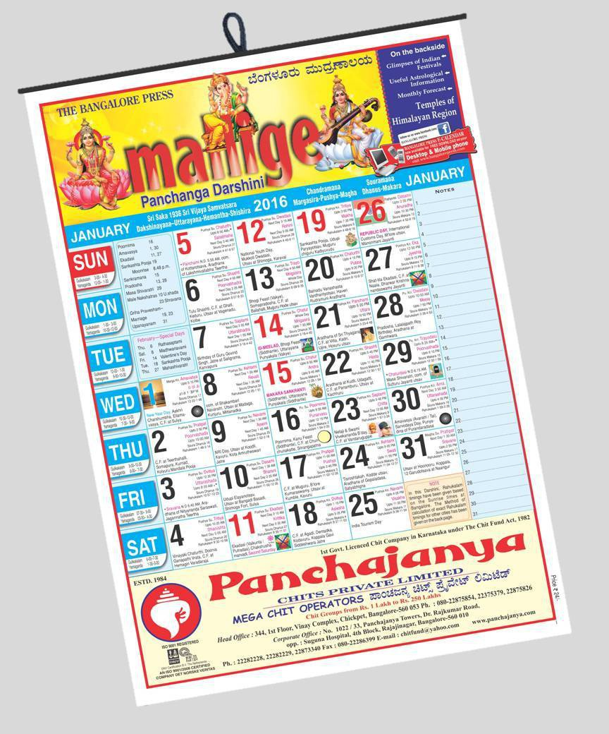 Calendar Bangalore Press : Bappco the bangalore press wall calendar price in