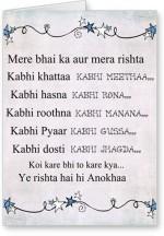Lolprint Rishta Rakhi