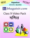 Avdhan RBSE Class 9 Video Pack - Ganit School Course Material - Voucher