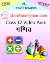 Avdhan CBSE Class 12 Video Pack - Ganit School Course Material - Voucher