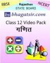 Avdhan RBSE Class 12 Video Pack - Lekha Shastra School Course Material - Voucher