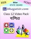 Avdhan BSEB Class 12 Video Pack - Ganit School Course Material - Voucher