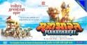 Mahabharat - MDVD: Movie