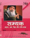 Samyak - ahaar, Shram, Nidra aur Ratri Dhyan Super Audio CD Box Set: Music