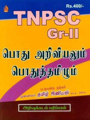 Dharmarajan Tamilnadu History Book