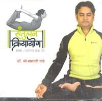 Santulan Kriya Yog (Marathi): Regionalbooks