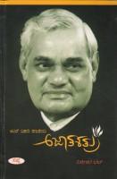 Aajatashatru (Hardcover) Atal Bihari Vajpayee: Regionalbooks