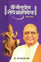 Shir Gitayog : Shodh Brahmavidyecha Adhyay Dusra: Regionalbooks