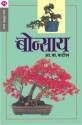 Bonsai an Art price comparison at Flipkart, Amazon, Crossword, Uread, Bookadda, Landmark, Homeshop18