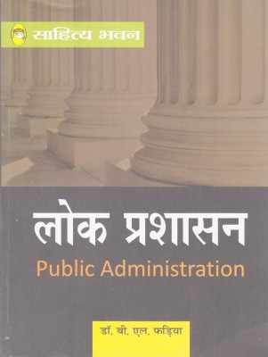 Public Administration universities course