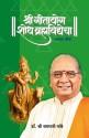 Shri Gitayog: Shodh Brahmavidyecha Adhyay 4: Regionalbooks