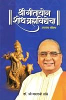 Shir Gitayog : Shodh Brahmavidyecha Adhyay Pahila: Regionalbooks