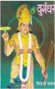Yugandhar Marathi: Regionalbooks