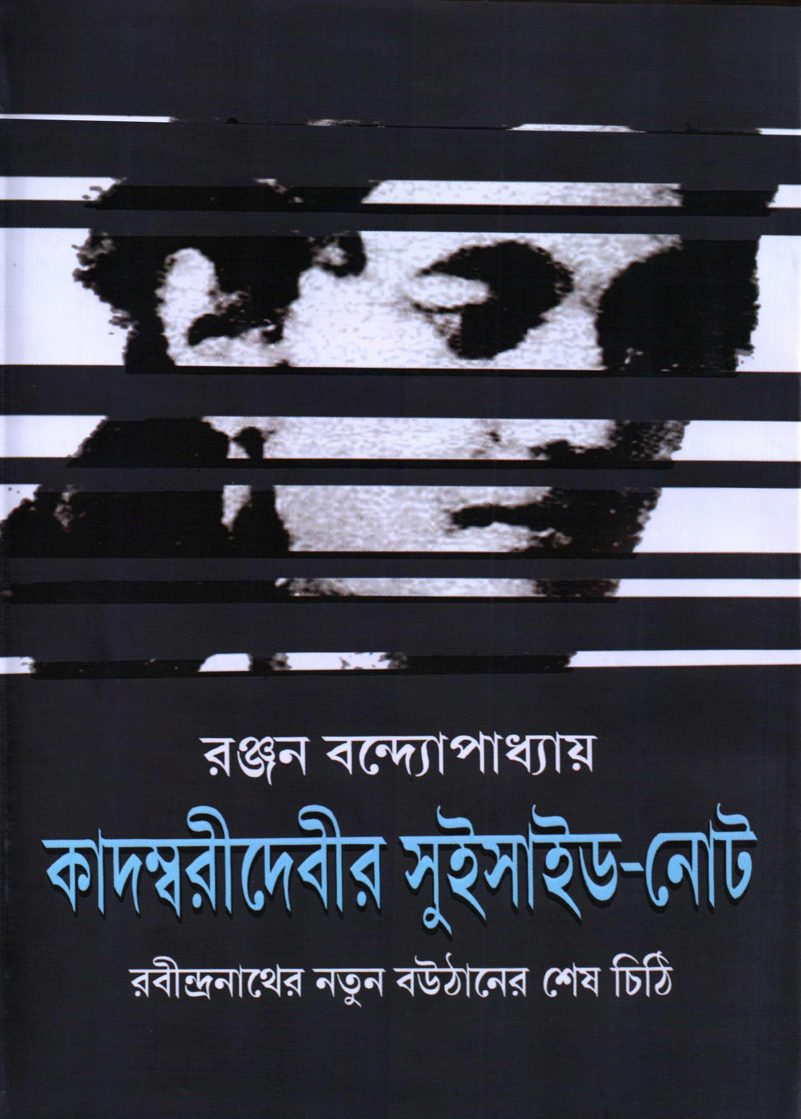 Bengali movie kadambari online dating 7