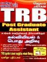 Vanitha Win TRB Kalviyiyal & Pothu Arivu: Regionalbooks