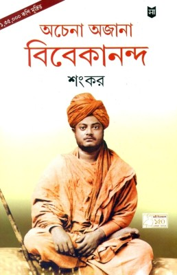Buy Achena Ajana Vivekananda: Regionalbooks