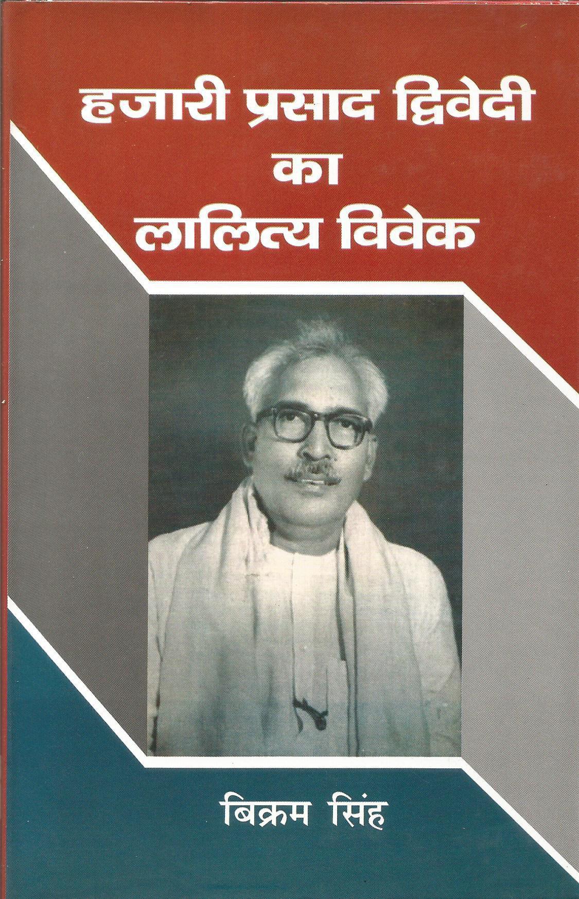 vichar pravah hazari prasad dwivedi Hindi dec 10, 2015 documents tarun-dutt-devrani of 138.