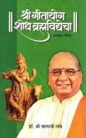 Gitayog, Shodh Brahmavidyecha - Adhyay 4: Regionalbooks