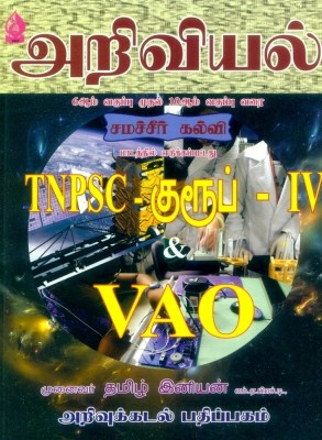 Tnpsc group 2 general science study material in english