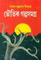 Bhoutik Galposamagra: Regionalbooks