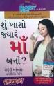 Shu Khasho Jyare Ma Bano: Regionalbooks