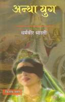 Andha Yug: Regionalbooks