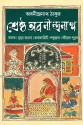 Shrestha Abanindranath: Regionalbooks