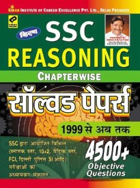 SSC Reasoning Chapterwise Solved Papers (Paperback, Hindi)