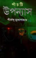 Panchti Upanyas: Regionalbooks