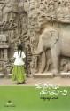 Nurentu: Ankana Barahagalu (Matu - 5): Regionalbooks