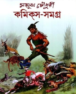 Buy Mayukh Chowdhury Comics Samagra (Partham Khando): Regionalbooks
