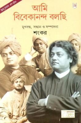 Buy Ami Vivekananda Bolchi: Regionalbooks