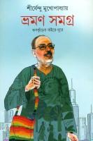 Bhraman Samagra: Regionalbooks