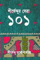 Shirsendur Sera 101: Regionalbooks