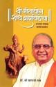 GITAYOG, SHODH BRAHMAVIDYECHA - ADHYAY 5 - Karmasanyas Yog: Regionalbooks