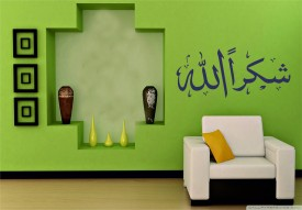 Highbeam Studio Shukran-Allah Islamic Wall Decal (Blue)